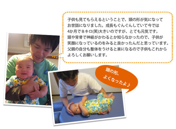 小児整体 赤ちゃん整体
