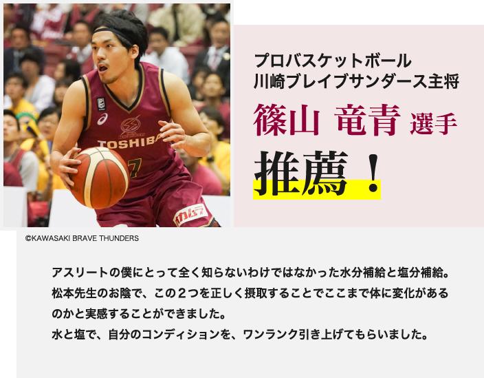 プロバスケットボール 川崎ブレイブサンダース主将 篠山竜青 選手 推薦