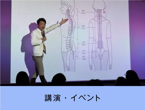 講演・イベント