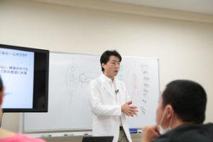 大阪の整体セミナー【癒楽心体療法】
