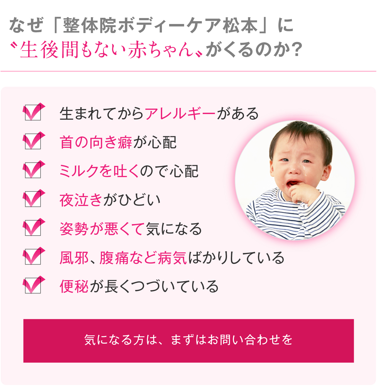 なぜ整体院ボディーケア松本に生後間もない赤ちゃんが来るのか